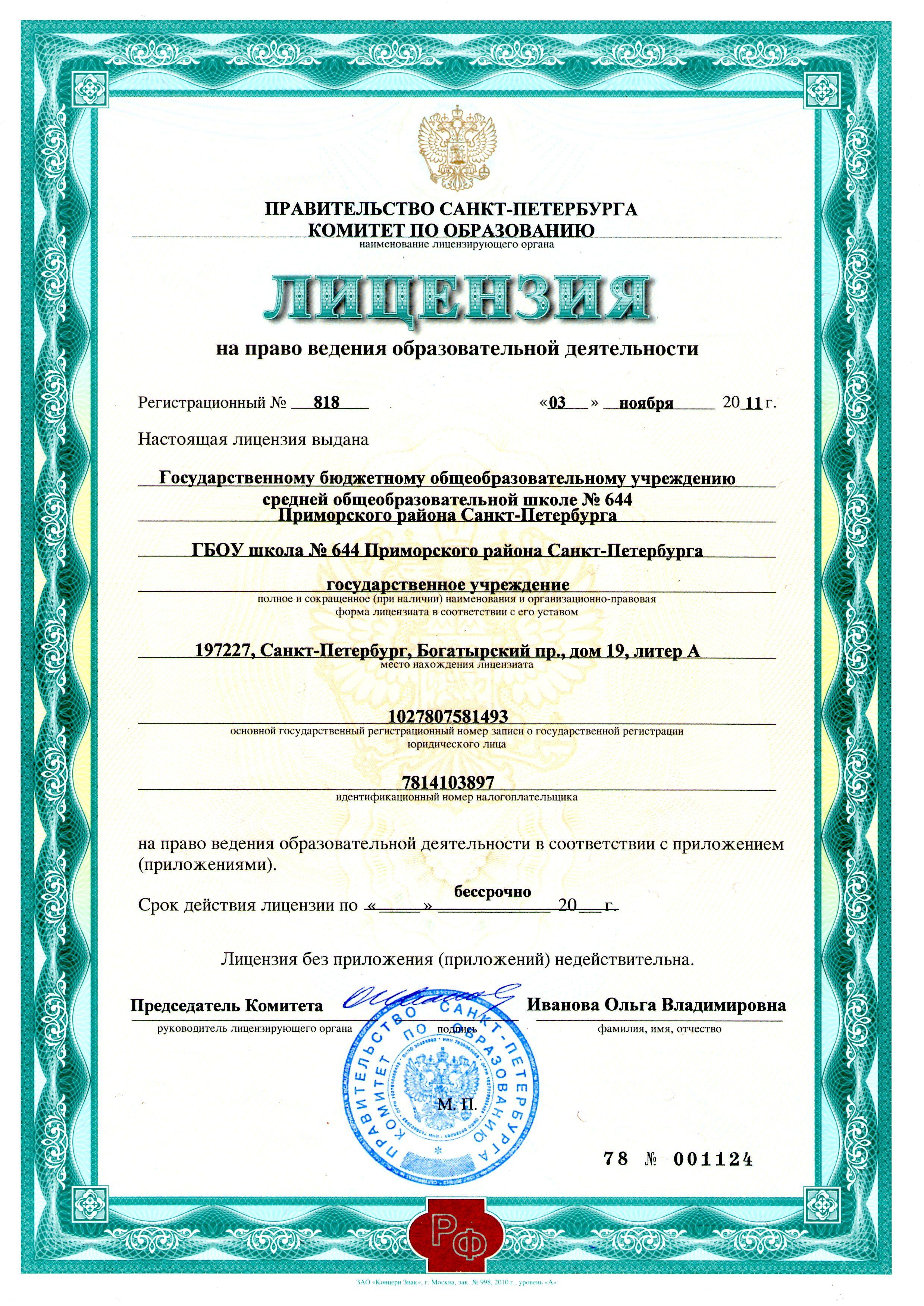 образец лицензии на право ведения образовательной деят-ти сентябрь 2013г